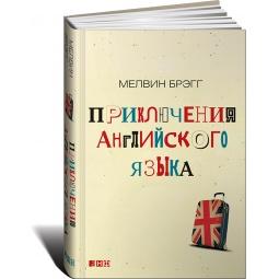Купить Приключения английского языка