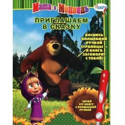 фото Маша и Медведь. Приглашаем в сказку! Дополнительная книжка к волшебной ручке