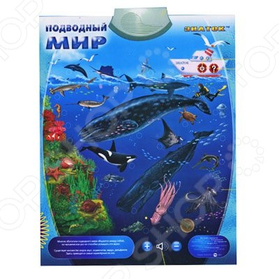 Плакат обучающий Знаток «Подводный Мир» 34319 s s обучающий плакат веселый календарь