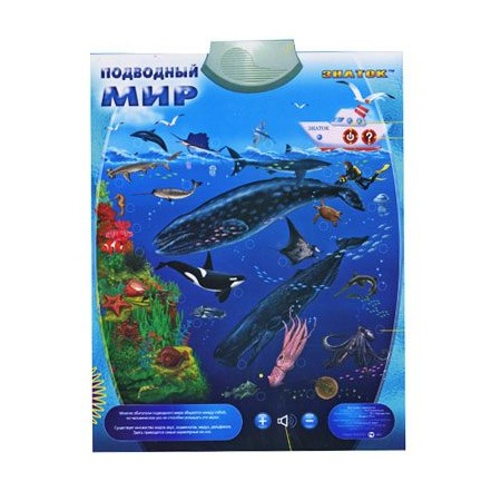 Купить Плакат обучающий Знаток «Подводный Мир» 34319