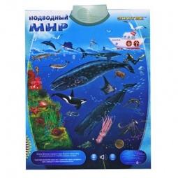 фото Плакат обучающий Знаток «Подводный Мир» 34319
