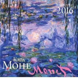 фото Клод Моне. Календарь настенный на 2016