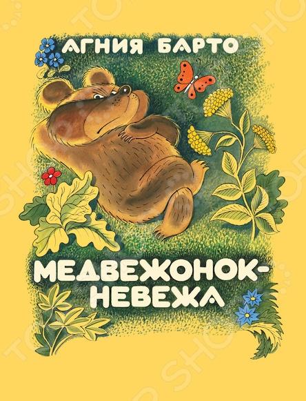 Медвежонок-невежаСовременные зарубежные сказки<br>От проказ медвежонка-невежи страдает весь лес. Кто должен заниматься его воспитанием Дети отлично понимают, в чем намек этого смешного стихотворения. История медвежонка заставляет задуматься и родителей. Мне кажется, что детское стихотворение всегда обращено и ко взрослому. Ребенок растет с каждым днем, а стихи остаются у него в памяти и он, возвращаясь к ним, понимает их по-новому , - так писала Агния Барто.<br>