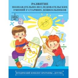 Купить Развитие познавательно-исследовательских умений у старших дошкольников