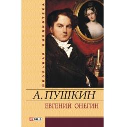 Купить Евгений Онегин. Драмы. Поэмы. Сказки