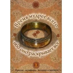 Купить Время мудрее всего, ибо оно раскрывает все
