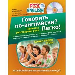 Купить Говорить по-английски? Легко! (+CD)