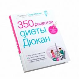 Купить 350 рецептов диеты Дюкан