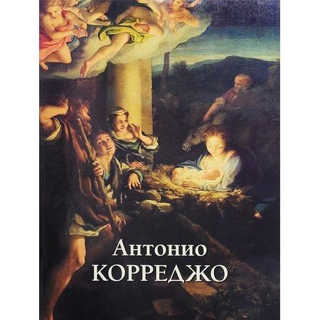 Купить Антонио Корреджо