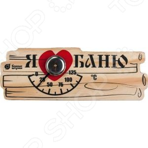 Термометр для бани и сауны Банные штучки «Я люблю баню» килт для бани и сауны банные штучки мужской цвет фиолетовый