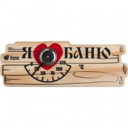 фото Термометр для бани и сауны Банные штучки «Я люблю баню»