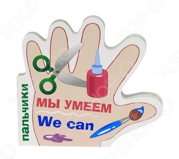 Мы умеем. We canИностранный язык для детей<br>Пальчики - чудесный русско-английский словарик для вашего ребенка. Пальчики - учат необходимым словам, которые ребенок использует каждый день, а также выражениям для общения друг с другом и с взрослыми.<br>