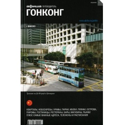 фото Гонконг. Путеводитель