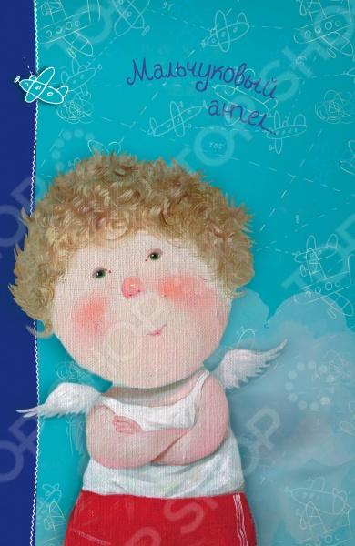 Блокноты. Тетради Эксмо 978-5-699-85009-9 Angels 2. Мальчуковый ангел..