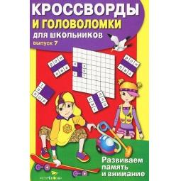 фото Кроссворды и головоломки для школьников. Выпуск 7