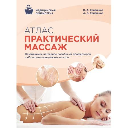 Купить Атлас. Практический массаж