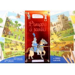 Купить Рыцари и замки