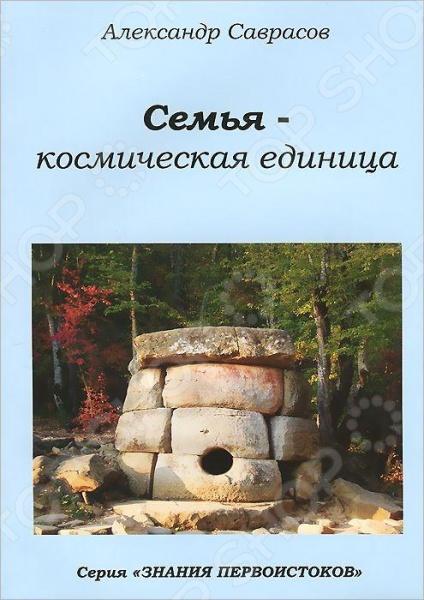 В книге раскрываются ведические знания наших предков о том, как создавать счастливые гармоничные семьи, в которых живёт энергия Любви и рождаются здоровые, божественные дети.
