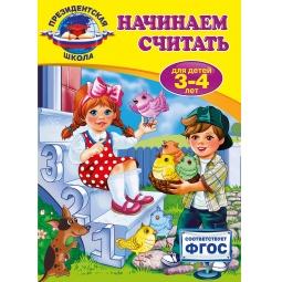 фото Начинаем считать (для детей 3-4 лет)