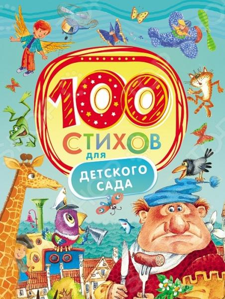 100 стихов для детского сада Произведения отечественных поэтов Росмэн 978-5-353-07690-2 /