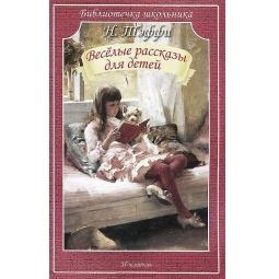 фото Веселые рассказы для детей