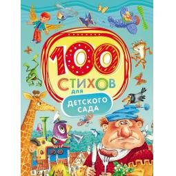 Купить 100 стихов для детского сада