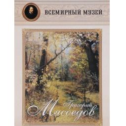 Купить Григорий Мясоедов