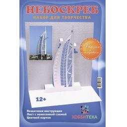 Купить Архитектурное оригами. Небоскреб