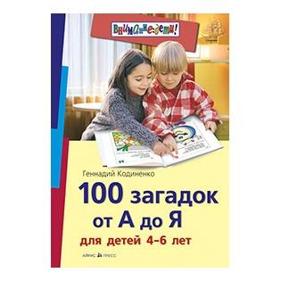 Купить 100 загадок от А до Я для детей 4-6 лет