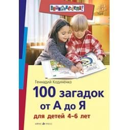 фото 100 загадок от А до Я для детей 4-6 лет