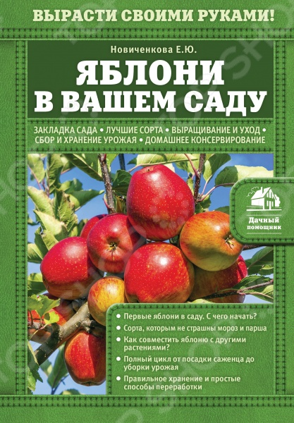 Яблони в вашем садуПриусадебное садоводство<br>В этой книге рассказывается о любимой всеми яблоне. Вы узнаете о разнообразных сортах этой культуры, предназначенных для регионов разных климатических зон. Подробные рекомендации по уходу за деревьями формированию крон, подкормке, проведению прививок, борьбе с болезнями и вредителями и др. помогут вырастить прекрасный сад и получить богатый урожай. Также предлагаются способы хранения и переработки яблок.<br>