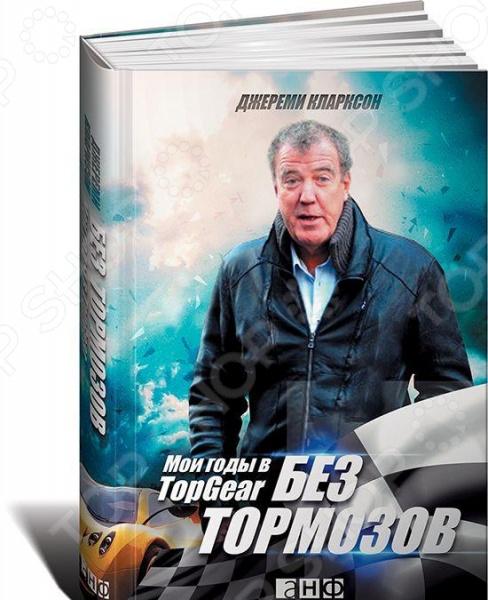 Без тормозов. Мои годы в TopGearДругие авторы мемуаров<br>Впервые в России - собрание лучших текстов Джереми Кларксона, многолетнего ведущего Top Gear, самого популярного автошоу на Земле. Если вы еще не знакомы с Джереми, вы убедитесь, что этот человек способен рассказать об автомобилях ярче, злее и компетентнее всех на свете. Но свое мнение у него есть и по поводу мироздания и самых разных событий. И вот здесь о тормозах он забывает. Именно поэтому его вызывают в суд восемь раз в неделю, а единственный человек, которого он не обругал в своих колонках и на ТВ, - его собственная жена. Если вы читали Кларксона, эта книга - лишний повод убедиться, какой же он все-таки негодяй. И первоклассный писатель. 2-е издание.<br>