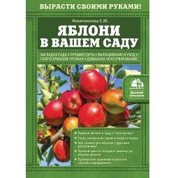 Купить Яблони в вашем саду