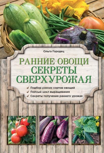 В этой книге вы найдете рекомендации и полезные советы по выращиванию раннего урожая овощей. Вы узнаете, как выбрать подходящие сорта, подготовить к посеву семена и грунт, научитесь защищать посадки от заморозков и получать сверхурожай любимых культур.
