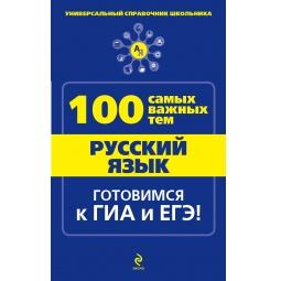 Купить Русский язык