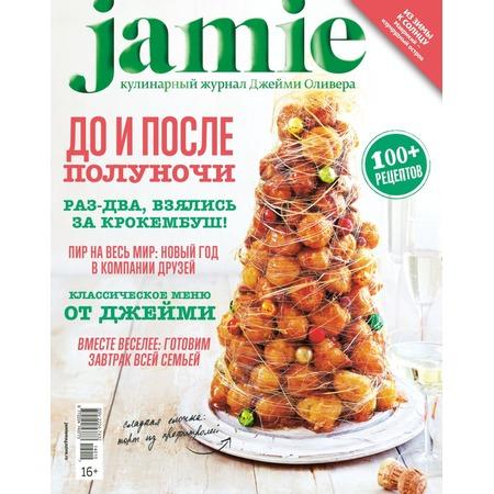 Купить Jamie Magazine № 10 (31), декабрь 2014