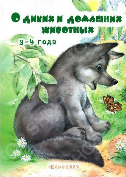 О диких и домашних животных (для детей 2-4 лет)Развитие от 0 до 3 лет<br>Животные для маленьких детей - источник постоянного интереса и эмоций, а значит, заинтересованного разговора о них. Первыми, конечно, в поле внимания малыша попадают животные ближайшего окружения, которых можно потрогать, погладить, вцепиться в шерстку и назвать: Ки... , Ав-ав... . Затем ребенок узнает лесных животных, животных из сказок: зайца, лису, медведя, волка. С экзотическими животными малыша обычно знакомят ближе к трем годам, когда он уже знает домашних животных и некоторых лесных. Рассматривание животного в нашей книжке и описание его по картинке поможет активизировать речь ребенка, расширить его представления об окружающем. Познакомьте малыша с книжкой, пусть он ее полистает, но для одной беседы с ребенком используйте один, максимум два разворота. Возвращайтесь к каждому развороту несколько раз. В беседе вам помогут наши тексты, набранные курсивом.<br>