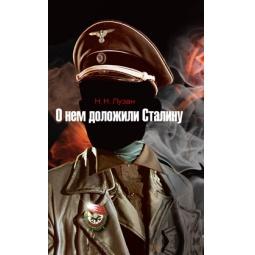 фото О нем доложили Сталину