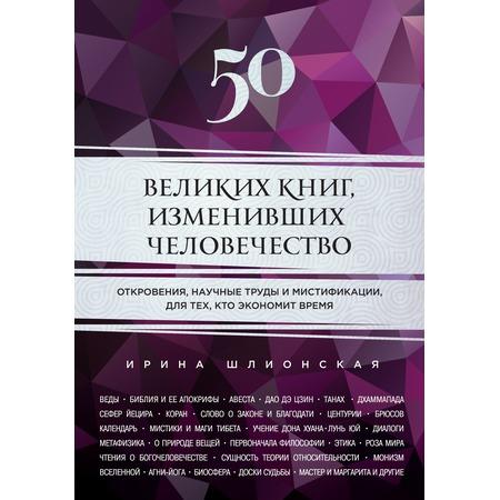 Купить 50 великих книг, изменивших человечество