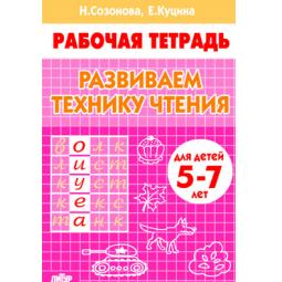 Купить Развиваем технику чтения. Тетрадь (для детей 5-7 лет)