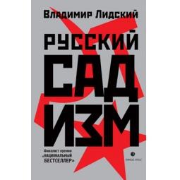 фото Русский садизм