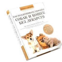 Купить Как поддерживать здоровье собак и кошек без лекарств