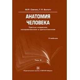 Купить Анатомия человека. В 3 томах. Том 3