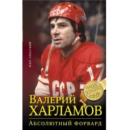 Купить Валерий Харламов. Абсолютный форвард