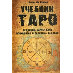 Купить Учебник Таро. Традиции, карты Таро, психология и практика гаданий