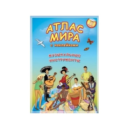 Купить Атлас мира с наклейками. Музыкальные инструменты