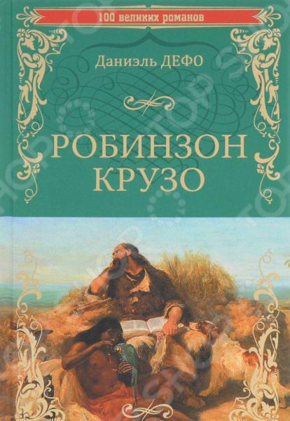 Робинзон КрузоАвторы классической зарубежной прозы: Д - Л<br>Этот всемирно известный роман Даниэля Дефо 1660-1731 - гимн трудолюбию, изобретательности, стойкости человека в экстремальных условиях. Робинзон - герой нашего детства и пример для многих поколений. По мнению Жан-Жака Руссо, эта книга - самый удачный трактат о естественном воспитании , она необходима для каждого ребенка, ибо самый верный способ возвыситься над предрассудками и сообразоваться в своих суждениях с истинными отношениями вещей - это поставить себя на место человека изолированного... .<br>