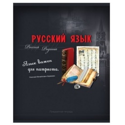 фото Тетрадь в линейку Проф-Пресс «Русский язык. Тайны познания»