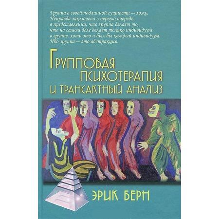 Купить Групповая психотерапия и трансактный анализ