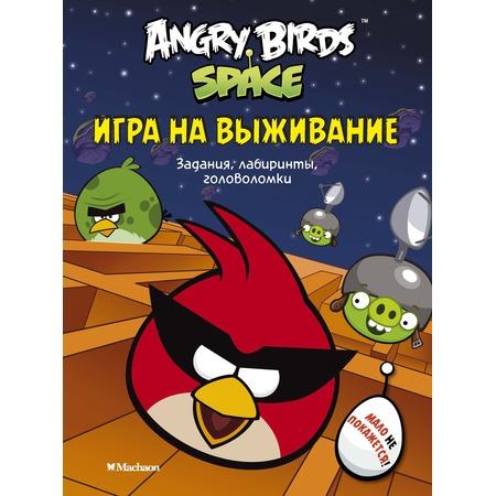 Купить Angry Birds. Space. Игра на выживание. Задания, лабиринты, головоломки